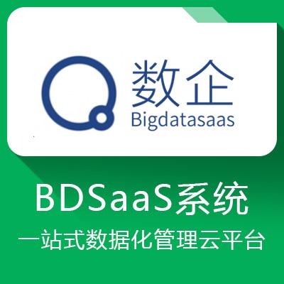 数企BDSaaS系统-一站式数据化管理云平台