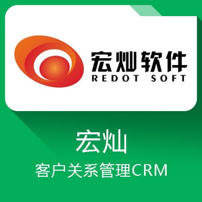 宏灿-客户关系管理CRM