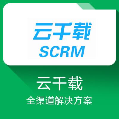 云千载-全渠道数据通过的CRM解决方案
