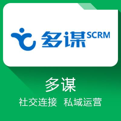 【多谋】社交连接,私域运营—一站式用户社交数字化运营管理平台