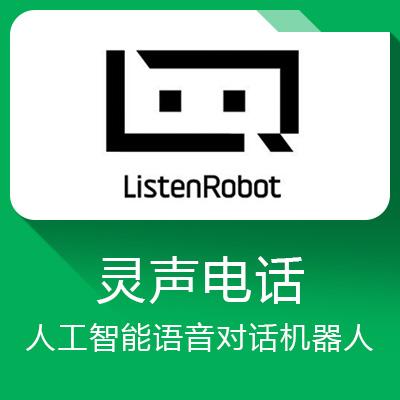 灵声电话机器人-声讯全链路反骚扰系统