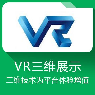 VR三维展示
