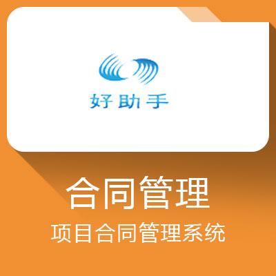 -专好助手项目合同管理系统业、高效