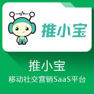 推小宝—行业领先的移动社交营销SAAS平台