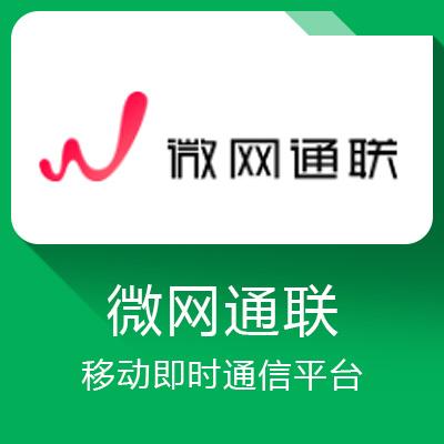 微网通联-为客户提供一站式移动营销服务