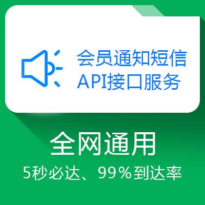 【全网通用】短信验证码/会员通知短信-API接口服务(免费试用)