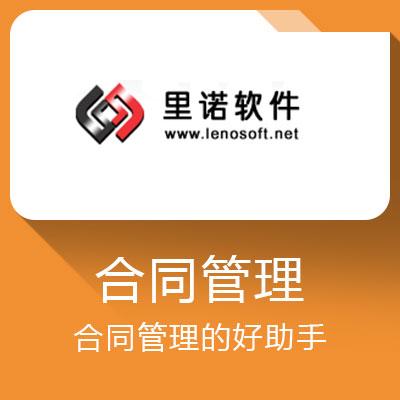 里诺合同管理软件(SQL网络版)—多台电脑可共享使用