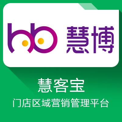慧客宝-门店区域营销管理平台