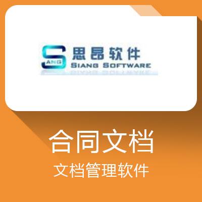 思昂合同文档管理系统—便捷的合同管理工具