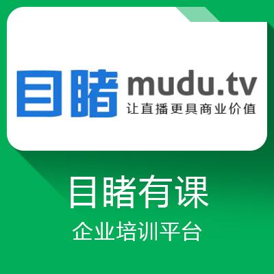 目睹有课-企业级视频直播服务平台