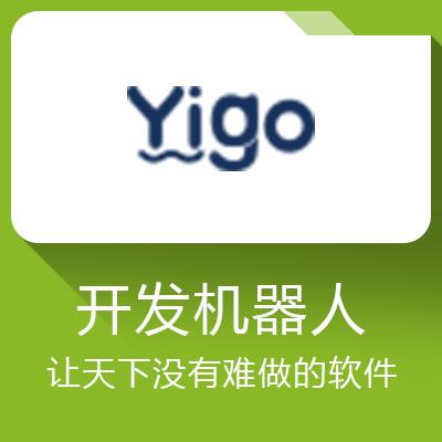 Yigo软件开发机器人-让天下没有难做的软件