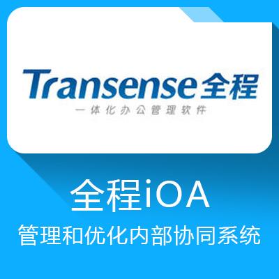 Transense全程iOA—建立内部统一的信息化办公平台