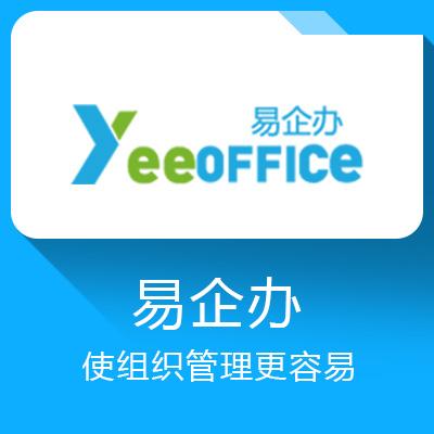YeeOffice.易企办-业务流程及应用构建平台