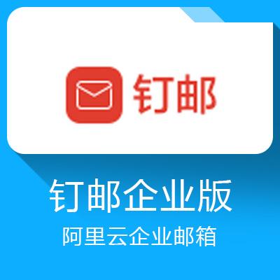 钉邮企业版—阿里云企业邮箱