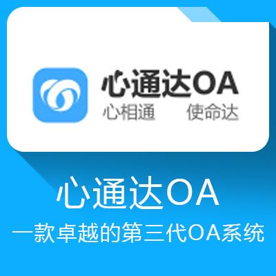 心通达OA产品— 一体化管控平台