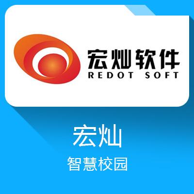 宏灿-智慧校园管理平台