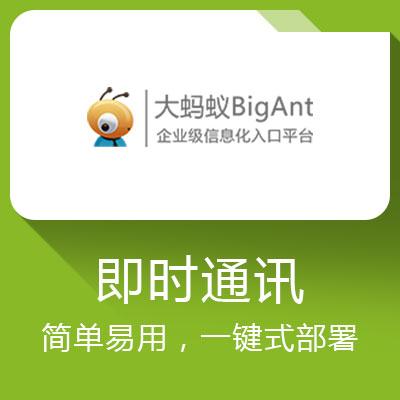 大蚂蚁即时通讯(标准版)—实时安全的私有云IM通讯软件