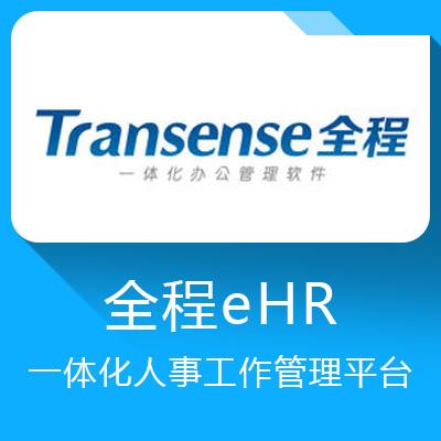 Transense全程eHR—行业人事业务一体化办公管理软件