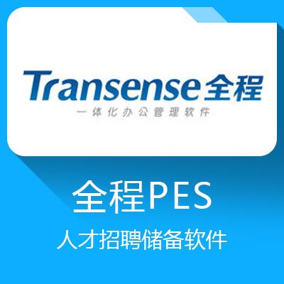 Transense全程PES—一体化人才招聘储备管理软件