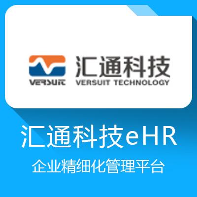 汇通科技eHR-精细化管理软件