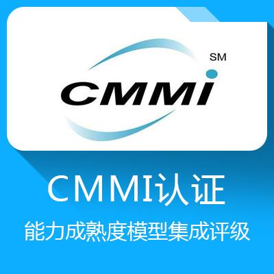 CMMI能力成熟度模型集成评级-享国家政策补贴