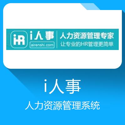 i人事-引领数字化HR管理