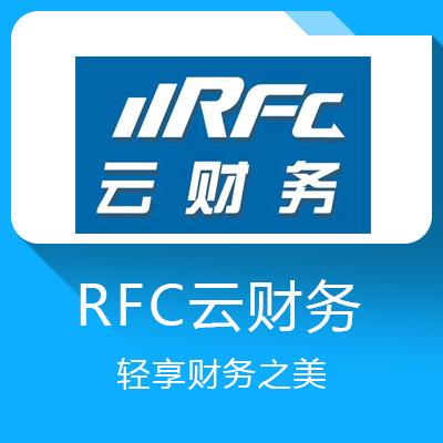 RFC云财务—在线智慧财务云管理平台