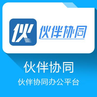 伙伴协同办公平台—携手企业微信的移动办公软件