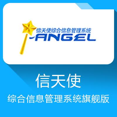 信天使-企业现状综合信息管理系统旗舰版