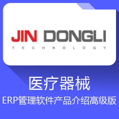 金动力ERP管理软件(高级版)—避免库存积压 市场反应迅速