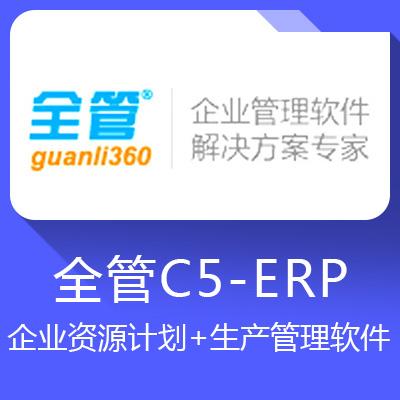 全管C5-ERP企业资源计划+生产管理软件