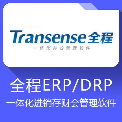 全程ERP-DRP—进销存财会一体化管理软件
