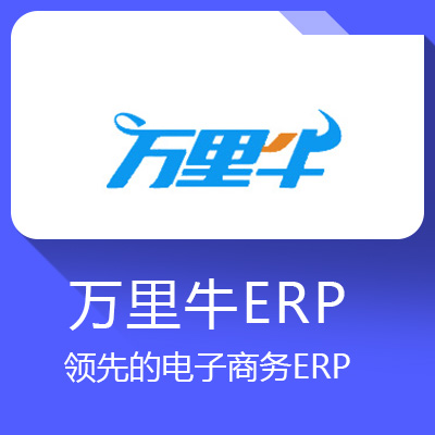 万里牛ERP-内外贸一体化解决方案