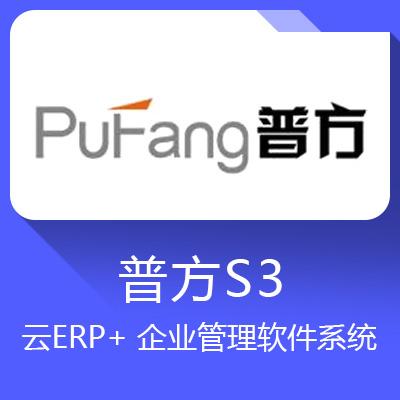 普方S3云ERP+ 企业管理软件系统-让中小企业成长充满活力