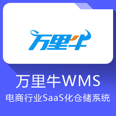 万里牛WMS-SaaS化智能仓储管理系统