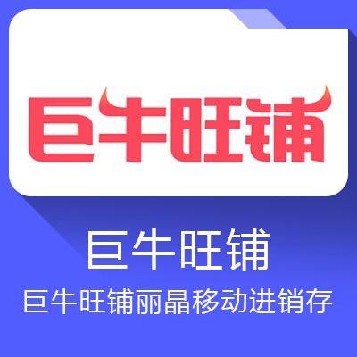 巨牛旺铺-国内批发专用全渠道工具