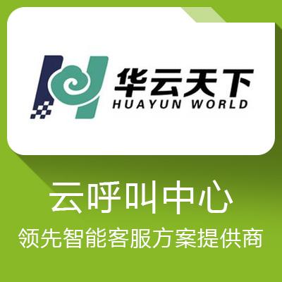 华云天下云呼叫中心-中国领先的智能客服方案提供商