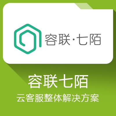 容联七陌—云客服整体解决方案