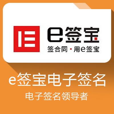 e签宝电子签名—502万+企业选择用e签宝,签名验证