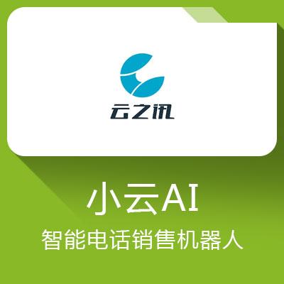 小云AI—人工智能 精准筛选 开启电销新时代