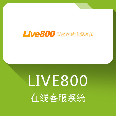 金铠甲Live800-中小型企业人工客/智能客服解决方案