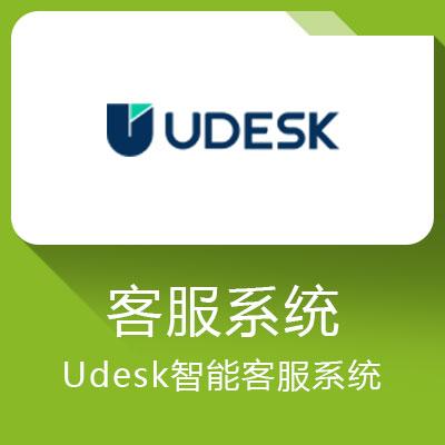 Udesk智能客服系统-沟通全渠道、管理全流程