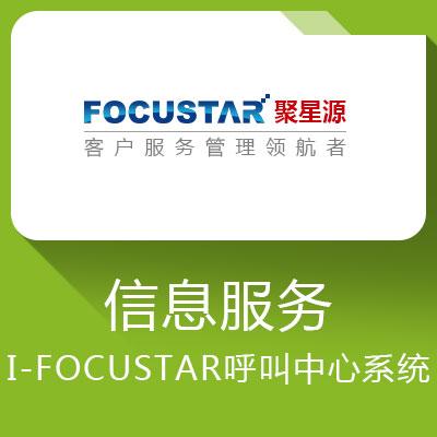 聚星源I-FOCUSTAR呼叫中心系统