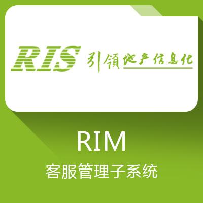 瀚维特RIM客服管理子系统-建立规范有序的客户服务体系