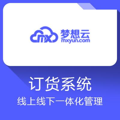 梦想云订货系统-线上线下一体化管理
