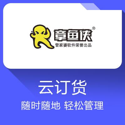 章鱼侠云订货-重塑企业和客户连接的订货法宝
