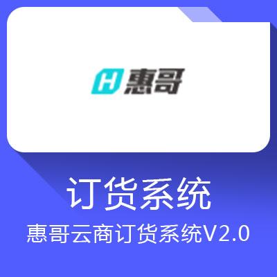 惠哥云商订货系统-业务360°覆盖 助力企业成长