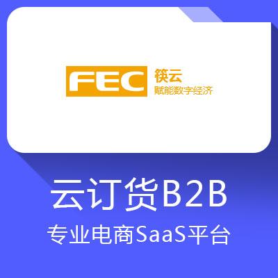 FEC筷销云订货-致力于提升企业运营效率,帮助传统行业数据化运营