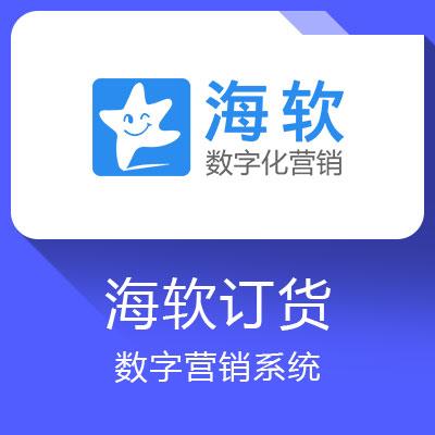海软订货-PC订货+APP订货+微信订货