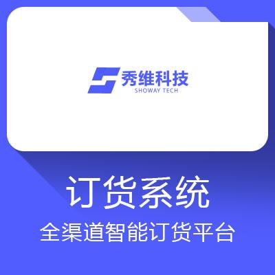 秀维科技订货系统-一次注册,终身使用